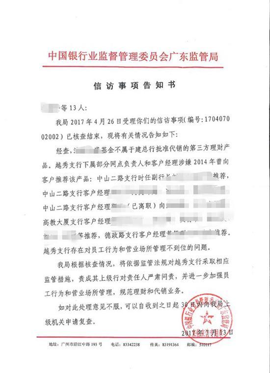 原广东银监局信访事项告知书