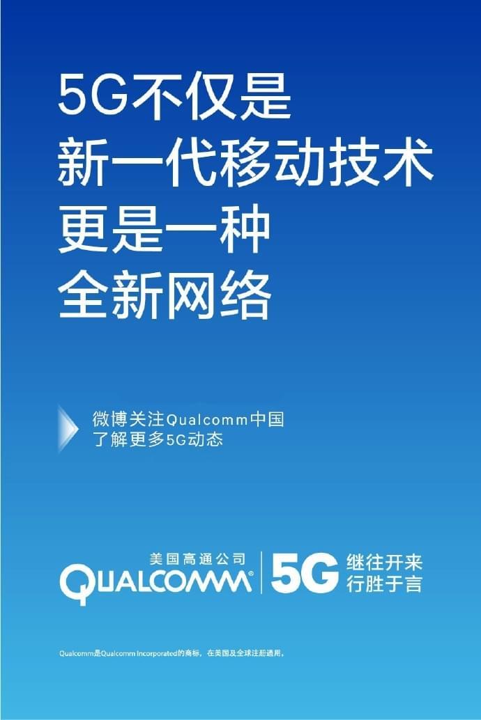 5G即将到来:中兴、高通和中国移动宣布开展5G新空口试验的照片 - 3