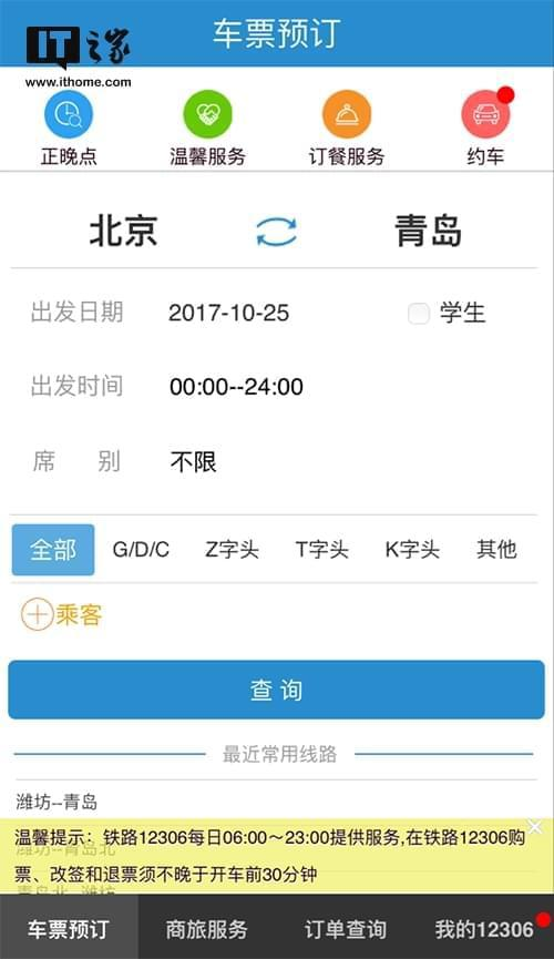 12306:11月起,用户可以用微信支付购买火车票