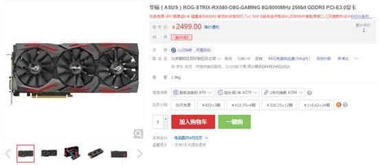 你需要一块华硕ROG STRIX580游戏显卡