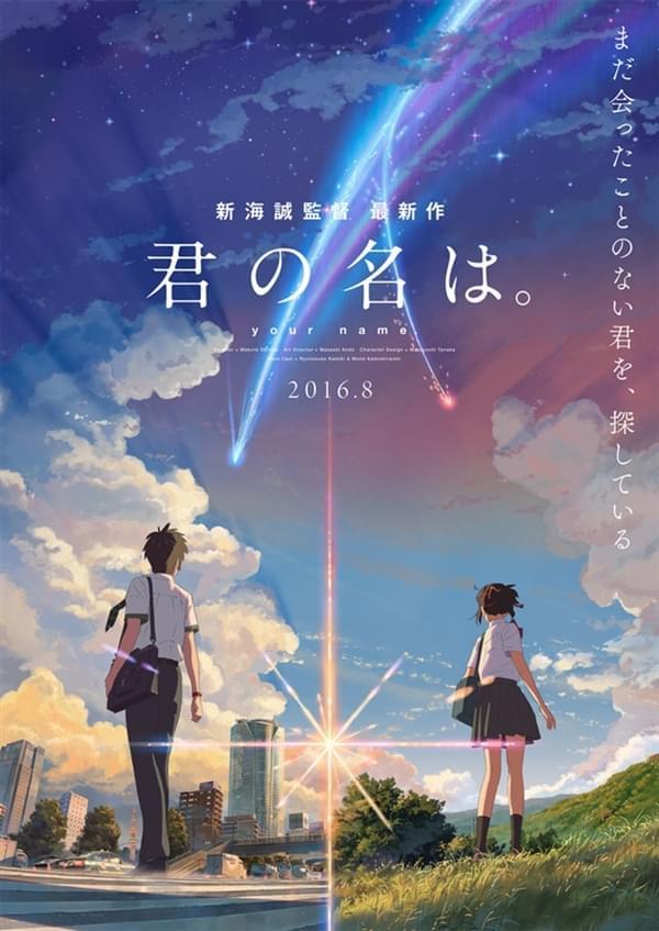 《你的名字。》导演新海诚:中国动画已和日本相同水准的照片 - 2