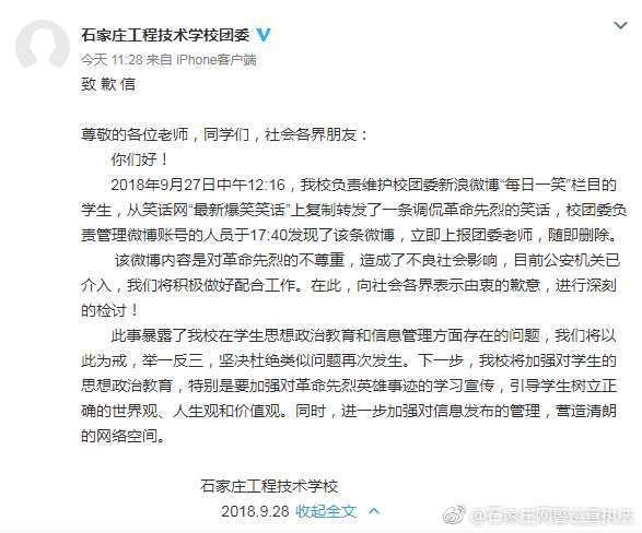 石家庄高校官微侮辱先烈 通报:16岁嫌疑人接受调查