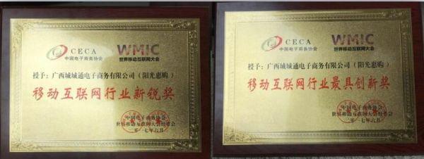 广西城城通公司亮相2017世界移动互联网大会,斩获两项大奖