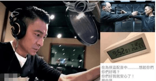 刘德华复工为《侠盗联盟》配音 官网上问候粉丝