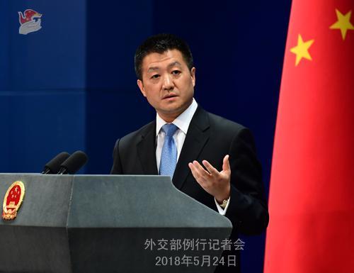 2018年5月24日外交部发言人陆慷主持例行记者会