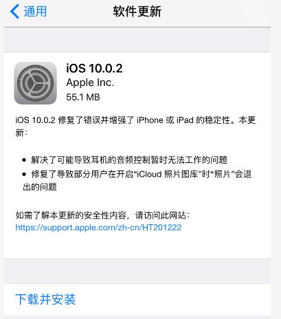 苹果推送iOS 10.0.2更新 修复了新耳机线控失灵的问题的照片 - 2