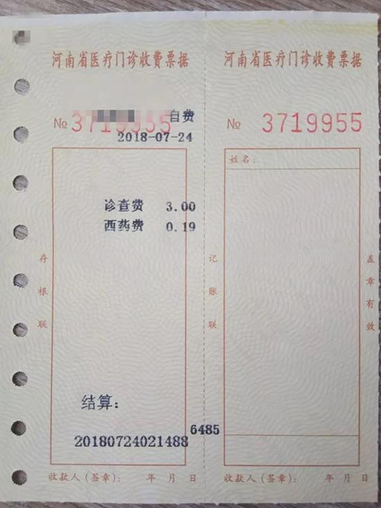 河南医生开0.19元药方获赞:医生该做的