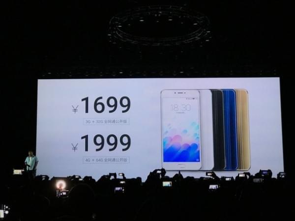 魅蓝X价格公布:1699元起 12月8日首发的照片 - 1