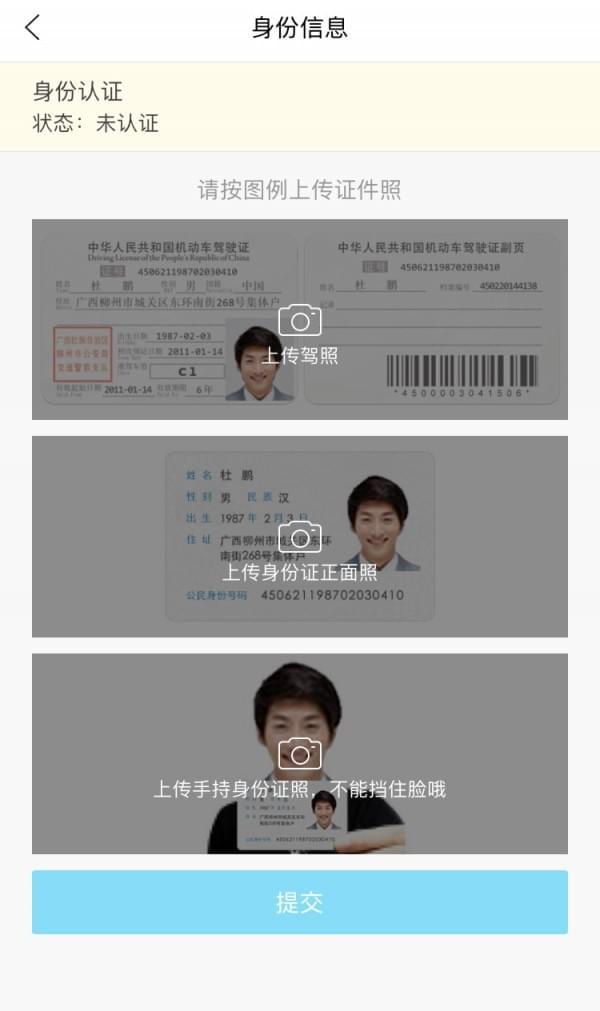 """共享汽车终于来广州 我们试着""""飙""""了一趟的照片 - 2"""