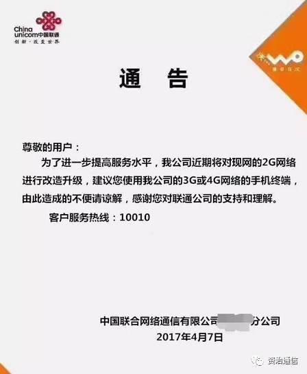 中国联通正在关闭2G网络 但用户完全不必恐慌