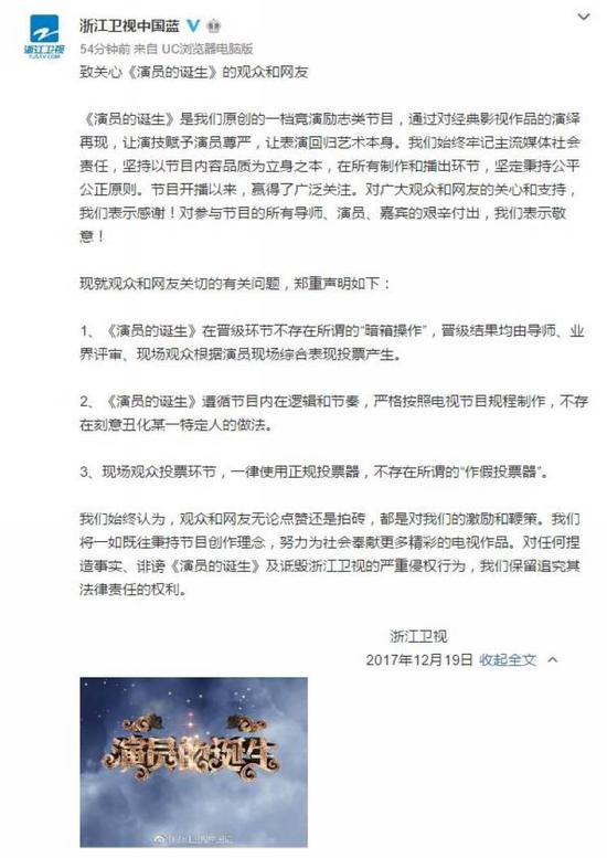 浙江卫视官方声明.jpg