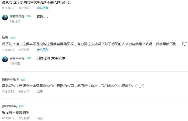官方渠道一机难求:红米Note 4X被黄牛闲鱼加价出售的照片 - 2
