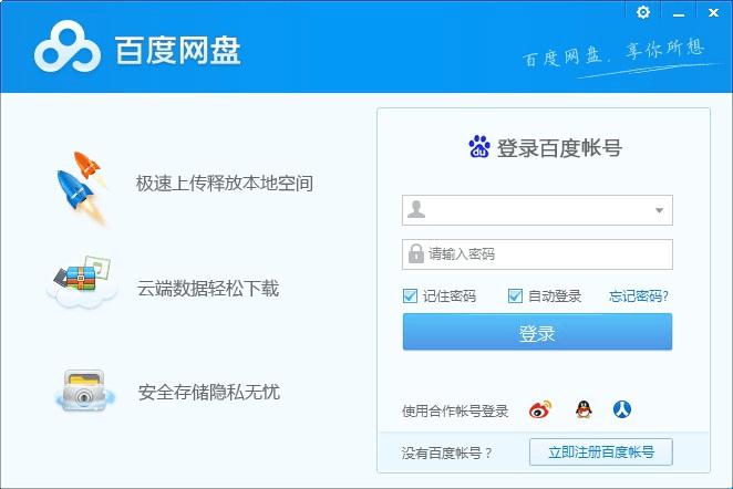 百度网盘宣布自6月1日起实行实名认证 用户需绑定手机号的照片