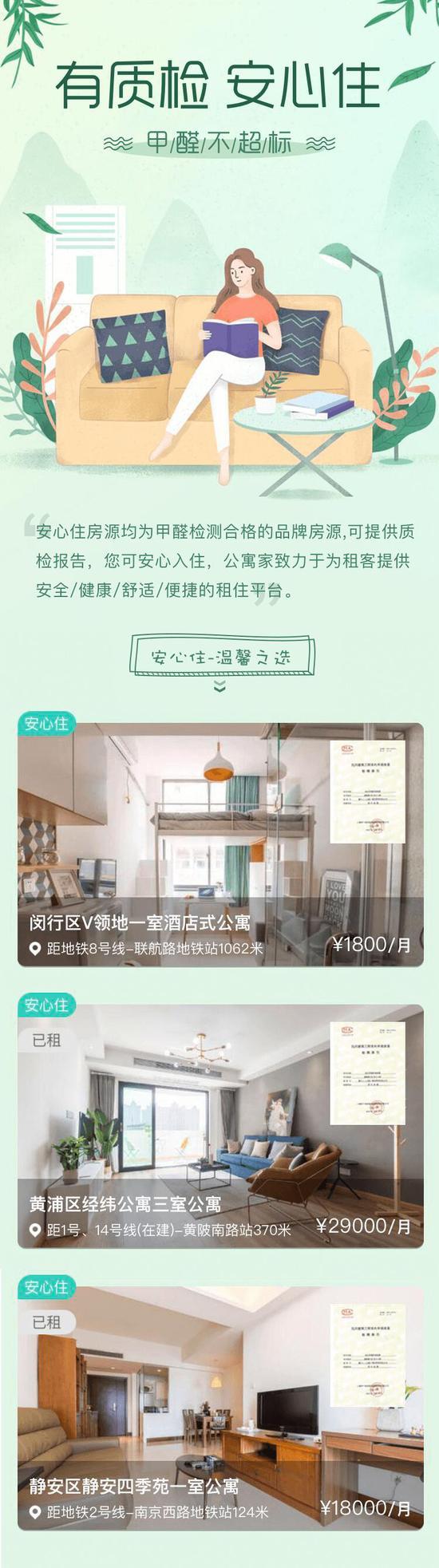 """公寓家推出""""安心住"""",让用户住得放心"""