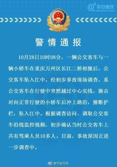 """媒體:重慶公交車墜江事故 圍攻""""女司機""""跑偏了"""