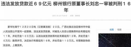 柳州420亿骗贷案:富豪骗贷无果三儿子杀银行董事长