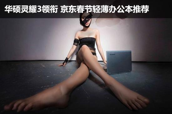 华硕灵耀3领衔 京东春节轻薄办公本推荐