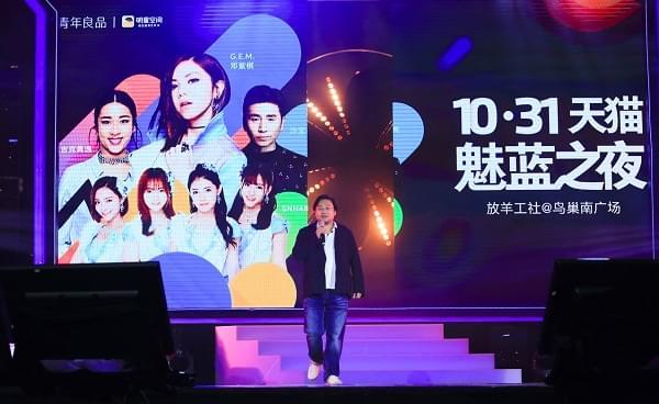 演唱会插播新品:魅族盒子与魅蓝5发布 售¥299/699起的照片 - 1