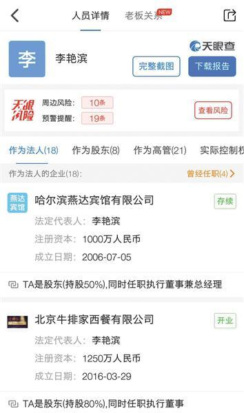 哈尔滨火灾嫌犯李艳滨:名下产业众多 大多无法联系