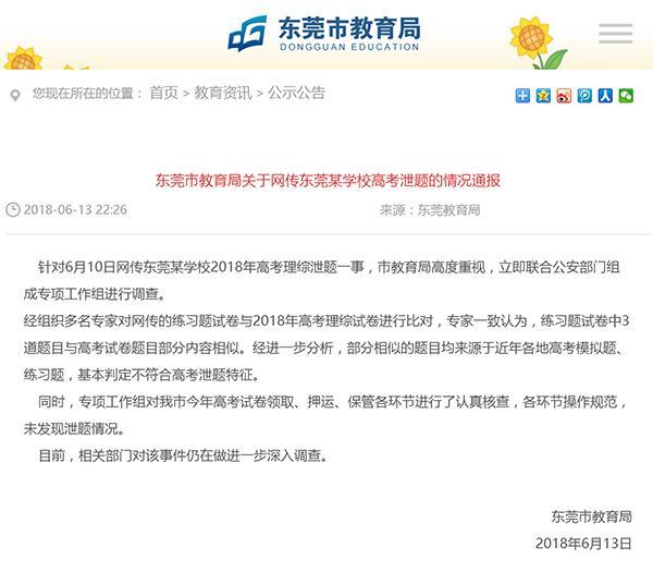 东莞教育局通报网传高考泄题 判定不符合泄题特征