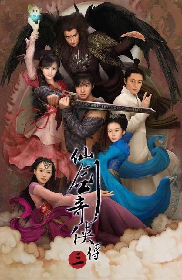 唐嫣羅晉大婚,《仙劍3》唯一單身漢胡歌再被催婚