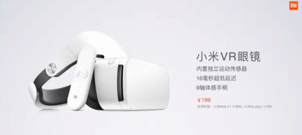 小米发布正式版VR眼镜:支持四款手机,售价199元的照片 - 3
