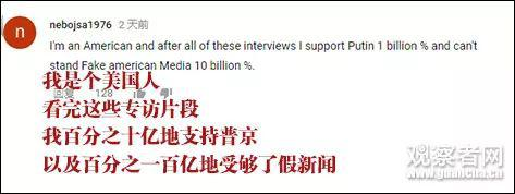美媒专访简直是车祸现场 普京:一直打断我很没礼貌