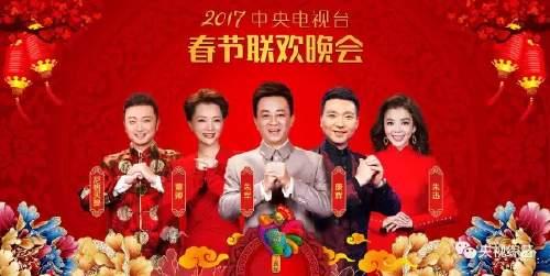 2017年央视春晚主持人阵容公布