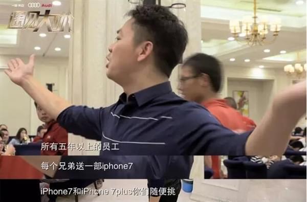 刘强东:京东5年以上员工每人一部iPhone 7的照片 - 3