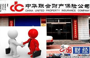 中华联合财险两年两换帅 公司回应:正常人事调整