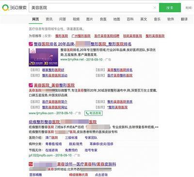 搜索广告调查:360广告位多 百度搜祛痘点一次20元