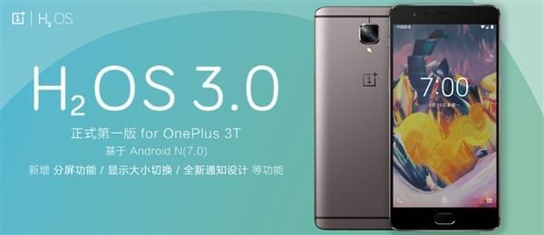一加手机3/3T升级Android 7.0