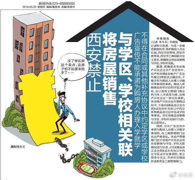 西安三部门发文:禁止房屋销售与学区、学校相关联