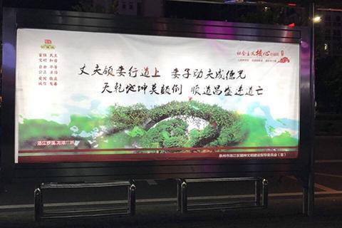 泉州广告疑宣扬男女不平等 官方:已撤回 将追责