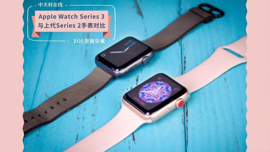 苹果Series 3与Series 2两代智能手表对比