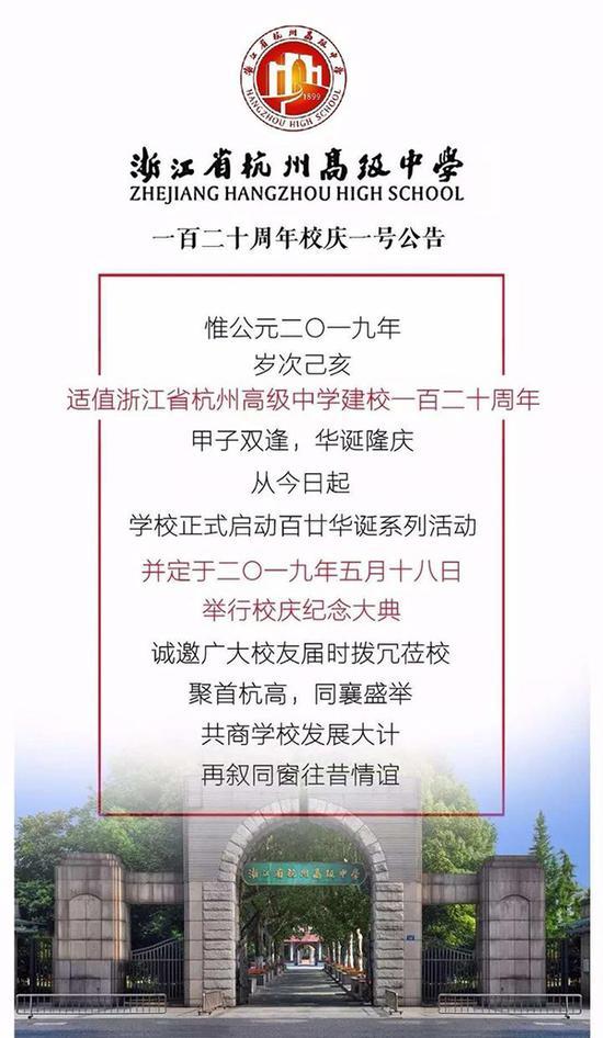杭州一高中用骈体文发校庆公告 932字引据81篇古文