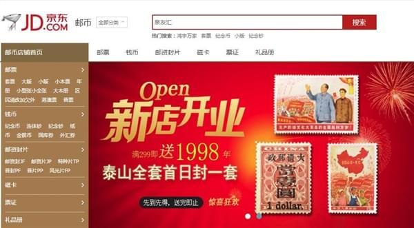 京东邮币商城正式上线:刘强东吐露心酸往事的照片 - 1