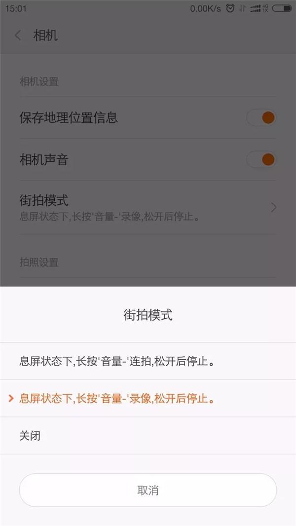 """手机息屏拍摄功能正在""""偷拍""""你:网友炸锅来了"""
