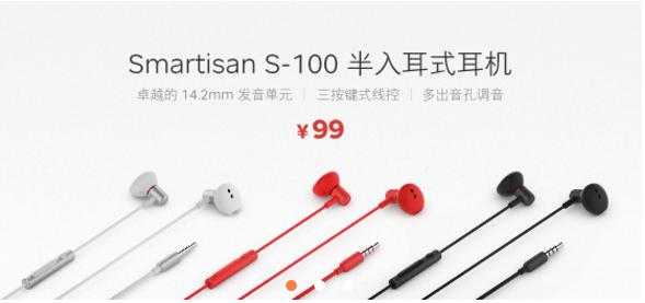 99元 锤子发布S-100半入耳式耳机:14.2mm单元的照片 - 1