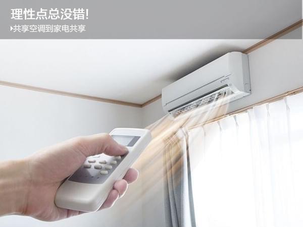 揭密共享空调:共享家电要被玩坏的节奏!