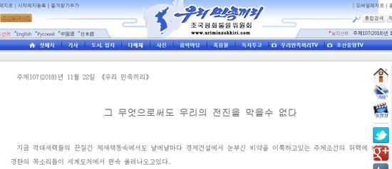 朝媒:朝鲜自力更生 从未考虑靠韩国帮助发展经济