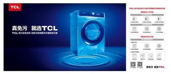 TCL冰箱洗衣机开启十一双节钜惠 2999元把健康生活带回家
