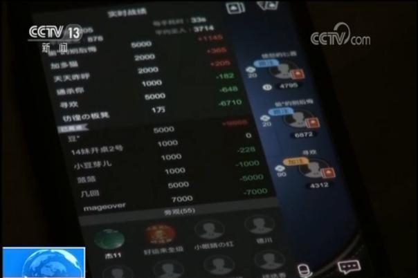 网络APP近万人参赌 大型俱乐部月入数百万