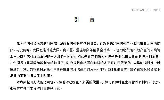 中国饲料工业协会提议降低猪饲料中粗蛋白质水平