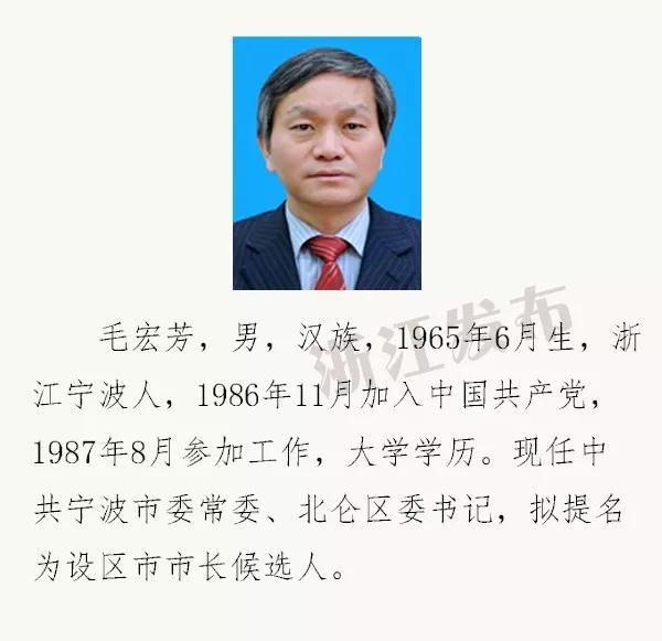 嘉兴市长胡海峰拟任设区市党委书记