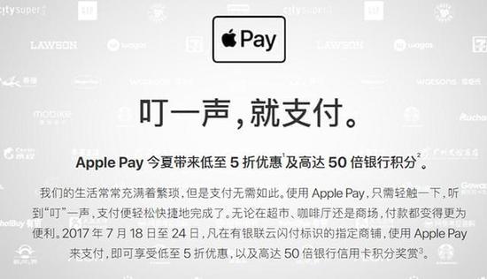"Apple Pay学中国企业做补贴,醉翁之意不在市场份额而在于""人""和数据"