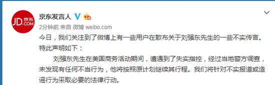 传刘强东涉性侵在美被捕 京东:遭遇失实指控