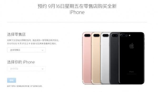 过于火爆 iPhone 7 Plus预约自提通道已经关闭的照片