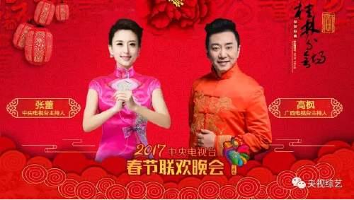 2017年央视春晚主持人阵容公布的照片 - 4