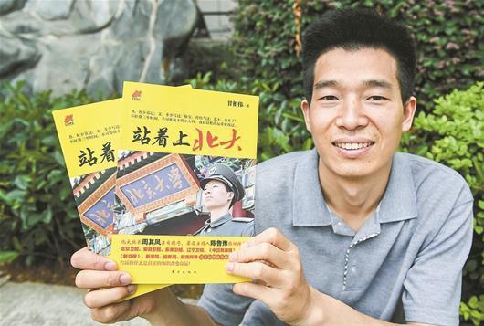 考上北大的保安哥回武汉创业 坦承北漂生活不如意